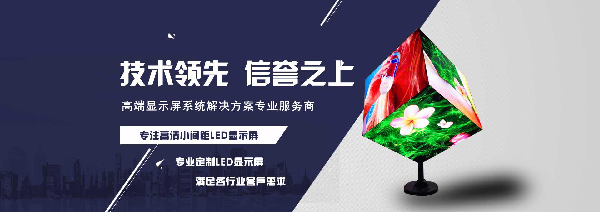 重庆LED拼接屏销售